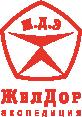 """Транспортная компания """"Желдорэкспедиция"""""""